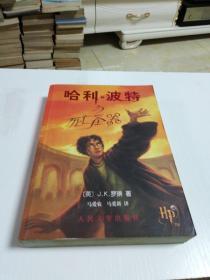 哈利波特与死亡圣器(有仿伪商标和布克书店印章)2007年一版一印