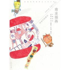 """普通高等教育艺术设计类""""十二五""""规划教材:商业插画"""
