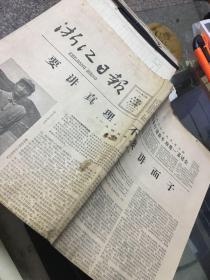 浙江日报1981年12月31日