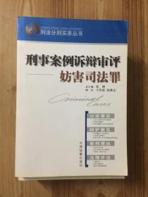 刑事案例诉辩审评.妨害司法罪