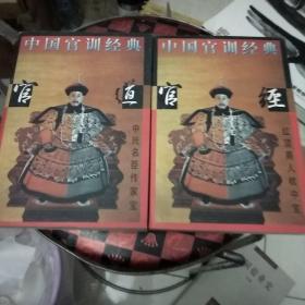 中国官训经典  官道  官经 【2本】