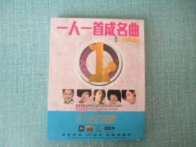 DVD   一人一首成名曲 经典篇 DVD-9 双碟装