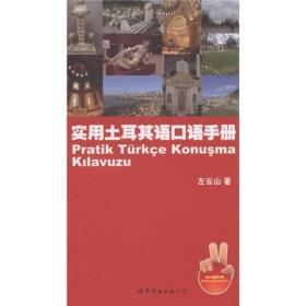 9787510026416/实用土耳其语口语手册/左云山  著