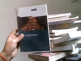 百姓普法丛书:医疗纠纷案例实务