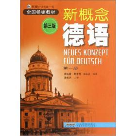 新概念德语.第一册