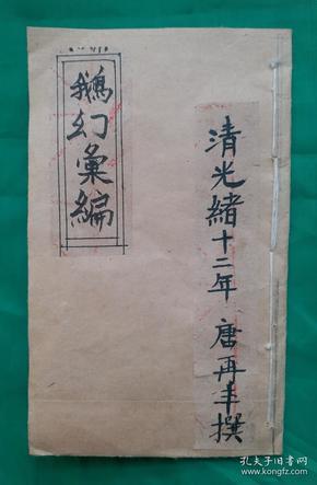 清代魔术戏法书《鹅幻汇编》(卷七、卷八),清代光绪十二年(1886年)唐再丰撰著。清末唐再丰编著的《鹅幻汇编》。光绪十二年(1886 年)出版。以毕生精力记录了我国古典幻 术节目和当时流行的戏法节目320套。