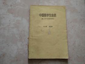中国语学生会话(日文版)缺封底