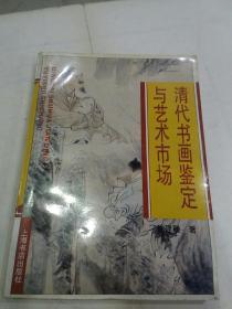 清代书画鉴定与艺术市场