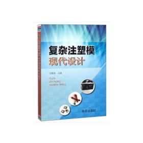 送书签wo-9787518613526-复杂注塑模现代设计