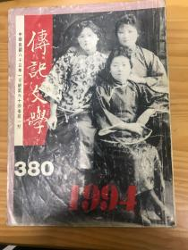 传记文学 1994 380 六十四卷第一期