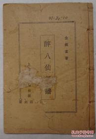 1937年初版 醉八仙拳谱 全一册无封面,封底内页完整五十四页