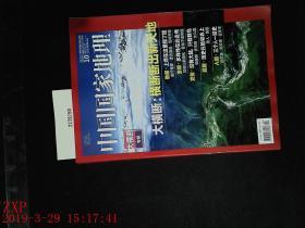 中国国家地理 2018.10