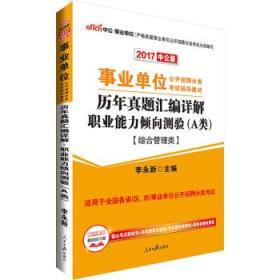 职业能力倾向测验 正版 李永新  9787511543721