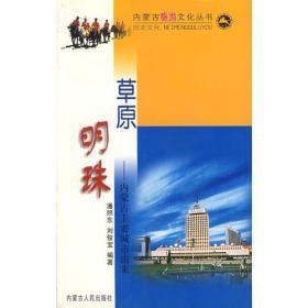 ☆草原明珠:内蒙古主要城市由来(内蒙古旅游文化丛书)