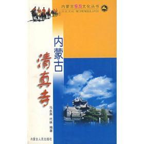 ☆内蒙古清真寺(内蒙古旅游文化丛书)