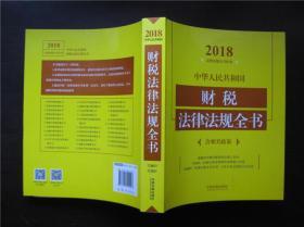 【2018法律法规全书系列】中华人民共和国财税法律法规全书(含相关政策)