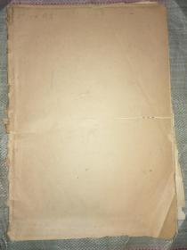 体育报(合订本)(1975年1~6月份)【货号116】