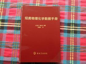 烃类物理化学数据手册
