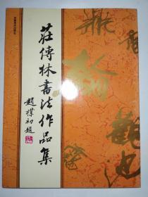庄传林书法作品集
