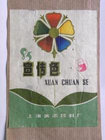 宣传色(商标)上海美术颜料厂