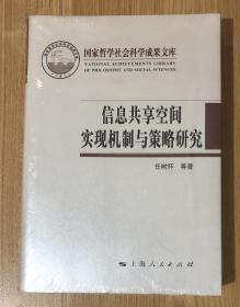 信息共享空间实现机制与策略研究(国家哲学社会科学成果文库)9787208098329