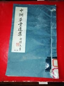 中洲草堂遗集 线装 第三册