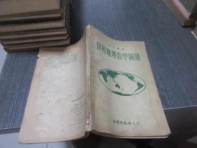 初中适用 世界地理教学图册
