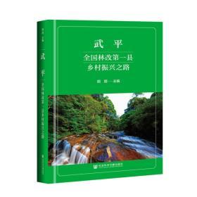 武平:全国林改第一县乡村振兴之路