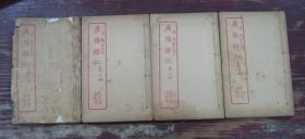 广阳杂记   (四册五卷)
