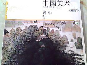 《中国美术》2015/5