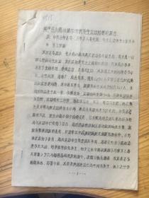 1958年。。。昆明市关于在小商小贩中开展安全运动的意见报告