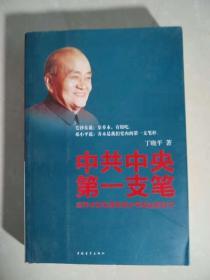 中共中央第一支笔--胡乔木在毛泽东、邓小平身边的日子
