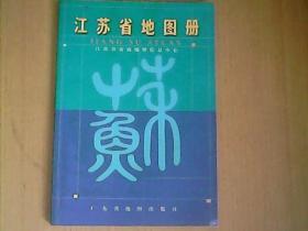 江苏省地图册(改版)