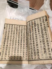《教诫新学比丘行护律仪》  和刻佛经 和刻本,汉文,我国唐代律宗高僧,南山律宗初祖道宣著,佛教律宗等的丛林戒规