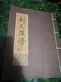 刘氏族谱  渭头河
