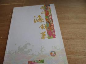 舟山海鲜菜3(舟山群岛海鲜大餐争霸赛指定菜、名师创新菜)