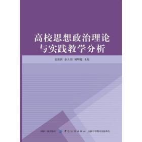 高校思想政治理论与实践教学分析