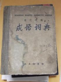 现代汉语成语词典  商务印书馆  1959年一版一印
