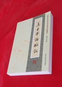 姜春华论临证(近代名老中医经验集)【正版库存新书未阅】