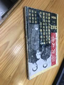 传记文学 1994 382 六十四卷第三期