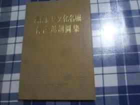 济南历史文化名城保护规划图集