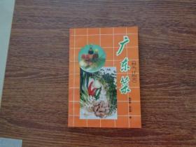 广东菜..料头、汁和芡