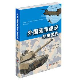 外国陆军建设年度报告