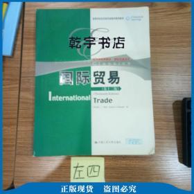 经济学经典教材·国际贸易系列:国际贸易(第13版)