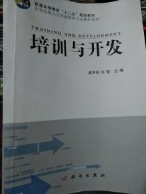 培训与开发