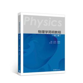 物理学简明教程(第二版)