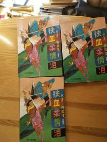 铁血柔情泪 全三册