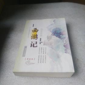 青少年无障碍阅读系列丛书:西游记(学生版)