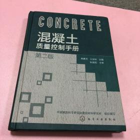 混凝土质量控制手册(第2版)