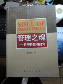 管理之魂:管理价值观研究